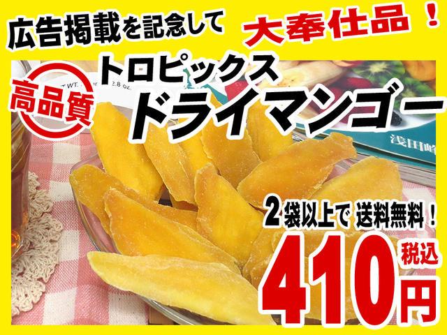 【2袋以上で送料無料】トロピックスドライマンゴー